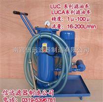 LUC-63*10Q、LUC-63*5Q、LUC-63*3Q 滤油车