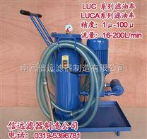 LUC-100*40Q、LUC-100*30Q、LUC-100*20Q 滤油车