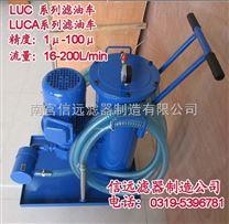 LUCA-100*40、LUCA-100*30、LUCA-100*20 滤油车