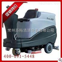 白云A901大型座驾式洗地机