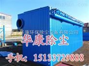 XMC型脉喷收尘器厂家直销