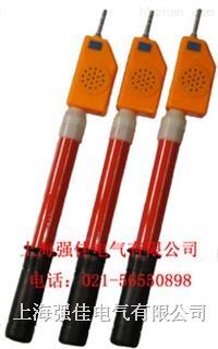 高压语言验电器YDQ-II-110KV