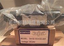 台湾KOMPASS电磁阀D5-02-3C2-A25