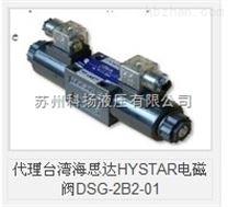 代理台湾海思达HYSTAR电磁阀DSG-2B2-01