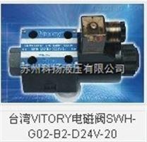 台湾VITORY电磁阀SWH-G02-B2-D24V-20