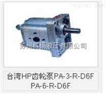台湾HP齿轮泵PB-11-R-K6F