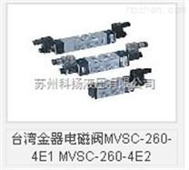 台湾金器Mindman电磁阀MVSC-260-4E1