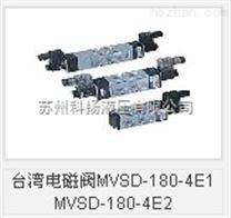 台湾金器Mindman电磁阀MVSD-180-4E2