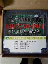 仪QYM-ZC-10D型脉冲控制仪