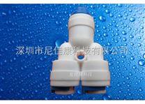 廠家直銷Y型三通淨水器配件純水機配件快速接頭