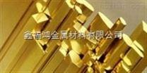 日本C5441高耐磨锡青铜