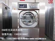 全自动洗脱机 XGQ型洗脱两用机