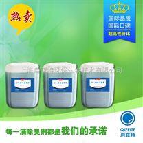 石油沥青废气专用喷淋塔除味剂 雷竞技官网手机版下载型 工厂热卖