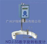 上海地學NDJ-5S數字旋轉粘度計(加內特)
