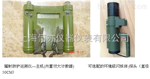 SSM-01辐射防护巡测仪