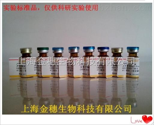 白花前胡甲素,73069-25-7 ,白花前胡甲素标准品,白花前胡甲素对照品