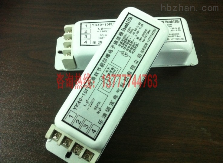 YK40-1DFL型高效节能荧光灯防爆电子镇流器多少钱一个
