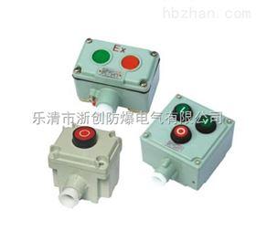 CBA53-1/2/3防爆控制按钮