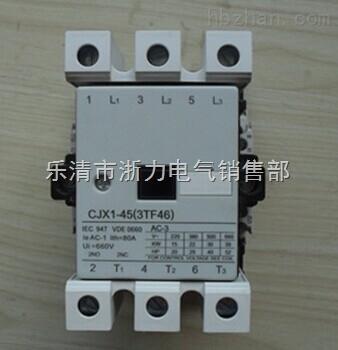 交流接触器cjx1-45