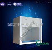 HD-850型桌上式水平送風潔淨工作台/桌上式淨化工作台