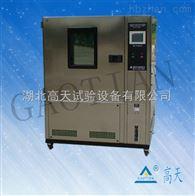 GT-T高低温环境模拟测试箱武汉生产厂家