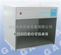 GT-600材料色差鉴别专用灯箱,国际标准光源灯管