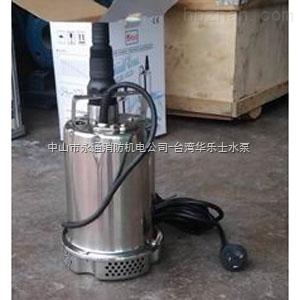 地下室排水泵fss-250麦加道潜水泵