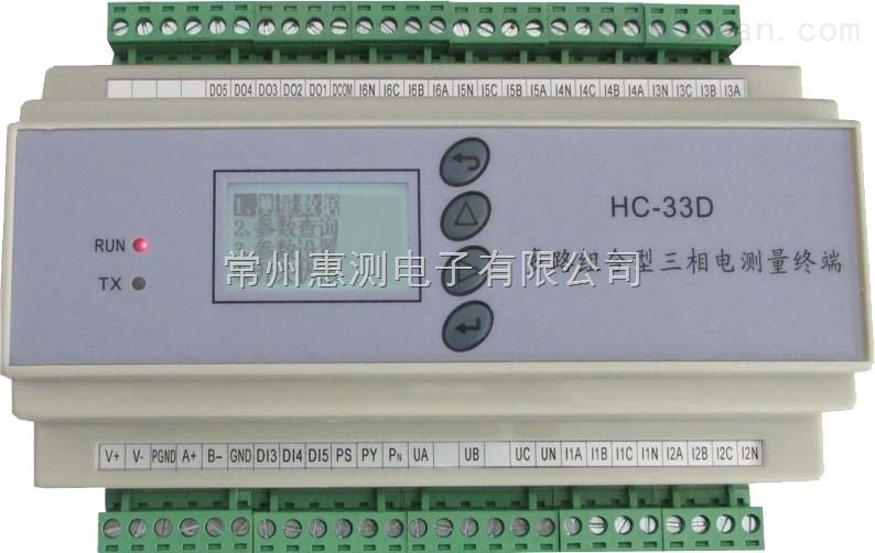hc-33d6l多回路电表 5回路三相电表 移动 联通 电信基站能耗监测
