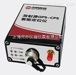 HA900-I 放射源智能定位仪(GSM型)