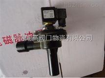 DCF-4电磁阀