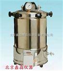 手提式高壓滅菌器YX280A型(24L定時數控)
