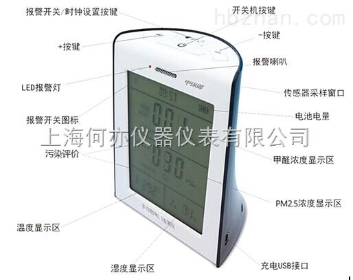 甲保御BGFM-09甲醛PM2.5多功能監測儀