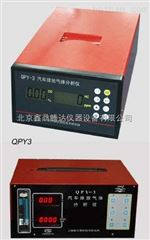 汽车排放气体分析仪QPY-3型