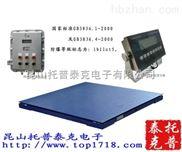 吴中0.5吨电子地磅,0.8*0.8米电子平台秤
