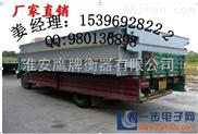 阜阳市30吨地磅(6米地磅)&#215
