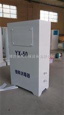 YX陕西宝鸡二氧化氯发生器加药装置生产厂家