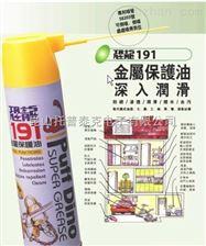 192黃油吳中中國臺灣恐龍牌192噴霧式黃油