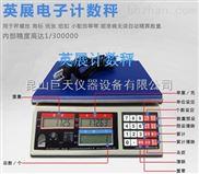 上海英展ALH-30kg电子天平英展ALH-30kg电子秤价格