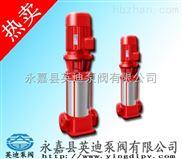 XBD-I立式多级消防泵/恒压消防泵/多级立式管道消防泵