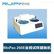 MoPao 260E金相試樣磨拋機