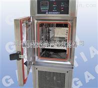 GT-TH-S写字楼专用恒温恒湿试验箱