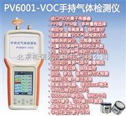 PV6001-VOC 手持式VOC气体检测仪