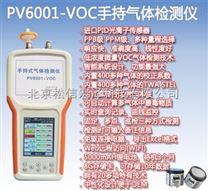 PV6001-VOC 手持式VOC氣體檢測儀