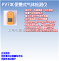 PV701-C7H8 便携式甲苯气体检测仪