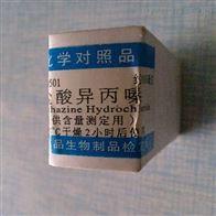 甲氧醉椒素