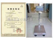 扬州防爆电子秤(30kg/60kg/150kg/300kg/600kg电子防爆称)
