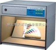 GT-600六光源对色灯箱