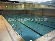 河津游泳池净水设备