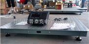重庆0.5吨电子地磅