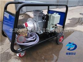 HD35/21EX防爆高压清洗机